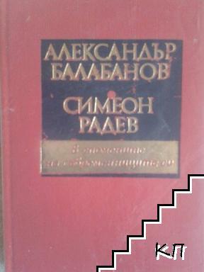 Александър Балабанов, Симеон Радев - в спомените на съвременниците си