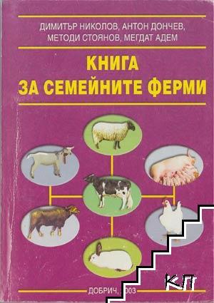 Книга за семейните ферми