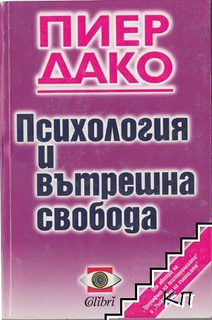 Психология и вътрешна свобода