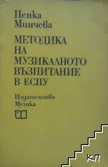 Методика на музикалното възпитание в ЕСПУ