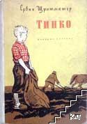 Тинко