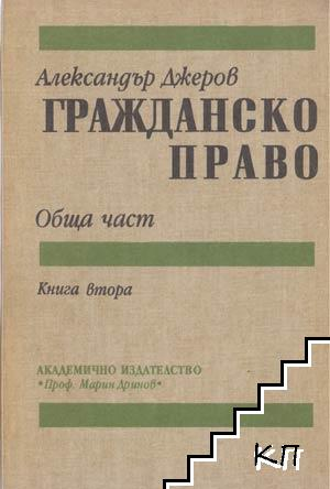 Гражданско право. Обща част. Книга 1-2