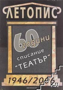 """Летопис. 60 години списание """"Театър"""" 1946-2006"""