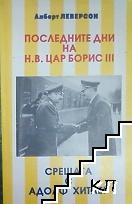 Щрихи към портрета на цар Борис III. Книга 3: Последните дни на Н. В. Цар Борис III. Срещата с Адолф Хитлер