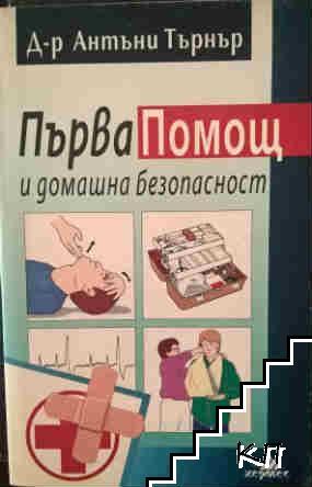 Първа помощ и домашна безопасност