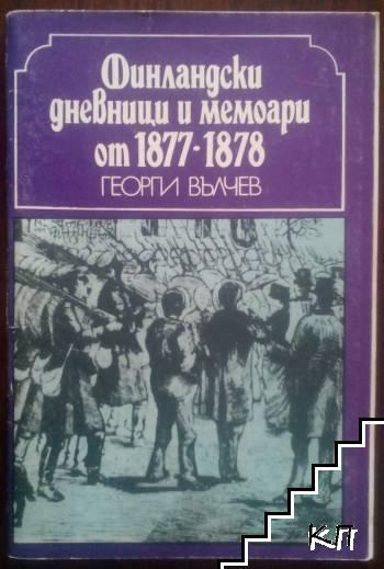Финландски дневници и мемоари от 1877-1878
