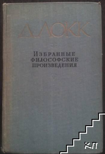 Избранные философские произведения в двух томах. Том 2