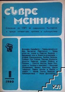 Съвременник. Бр. 1 / 1980