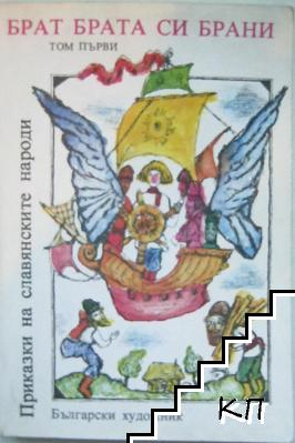 Приказки на славянските народи. Том 1: Брат брата си брани