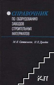 Справочник по оборудованию заводов строительных материалов