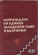 Изграждане на Единен младежки съюз в България