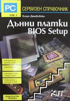 Дънни платки BIOS Setup. Том 2