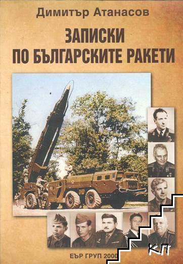 Записки на българските ракети
