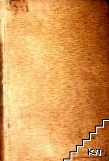 Четиво по Средна история. Книга 1