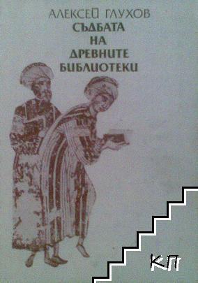 Съдбата на древните библиотеки
