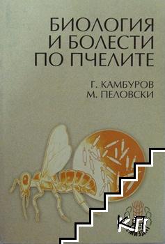 Биология и болести по пчелите