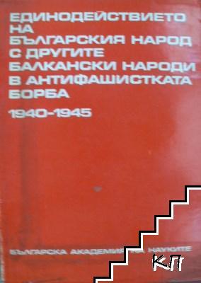 Единодействието на българския народ с другите балкански народи в антифашистката борба 1940-1945