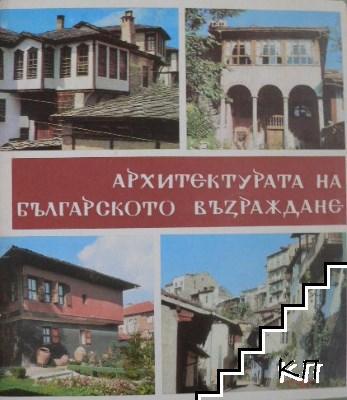 Архитектурата на българското Възраждане