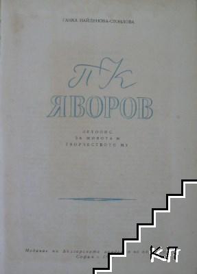 П. К. Яворов. Летопис за живота и творчеството му