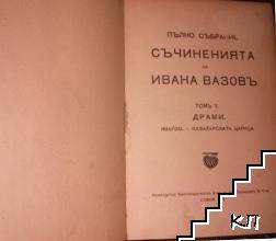 Пълно събрание съчиненията на Ивана Вазовъ. Томъ 5: Драми
