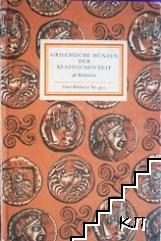 Griechische Münzen der klassischen Zeit