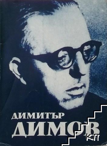 Димитър Димов