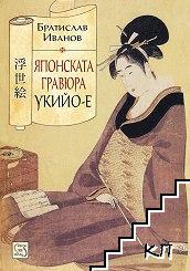 Японската гравюра укийо-е
