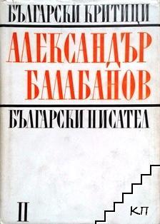 Чужди литератури