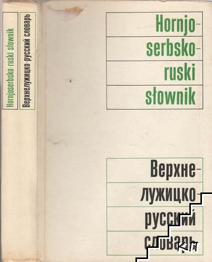 Hornjo-serbsko-ruski slownik / Верхне-лужицко-русский словарь