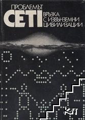 Проблемът CETI: Връзка с извънземни цивилизации