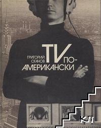 ТV по американски