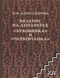 """Вязание на аппаратах """"Буковинка"""" и """"Чернiвчанка"""""""