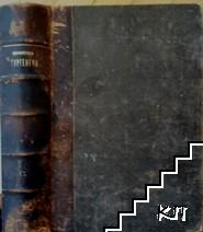 Полное собрание сочинений в десяти томах. Томъ 9