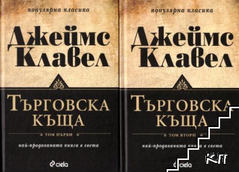 Търговска къща. Книга 1-2
