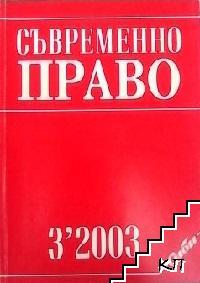Съвременно право. Бр. 3-4 / 2003