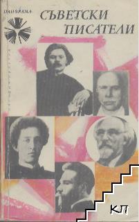 Съветски писатели. Том 1