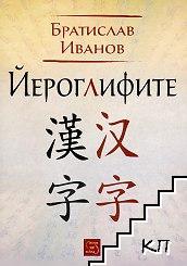 Йероглифите