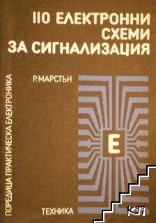 110 електронни схеми за сигнализация