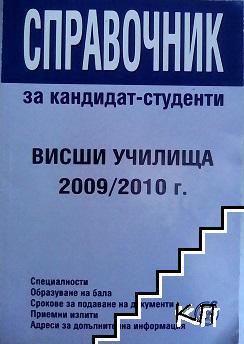 Справочник за кандидат-студенти 2009-2010 г.