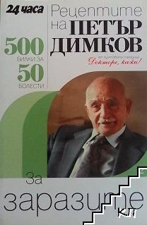 Рецептите на Петър Димков за заразите