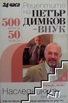 Рецептите на Петър Димков-внук. Книга 16