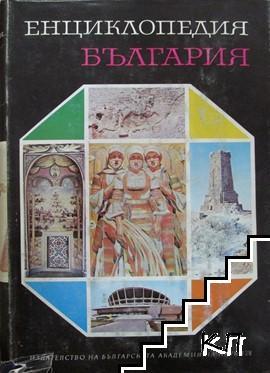 Енциклопедия България. Том 2: Г-З