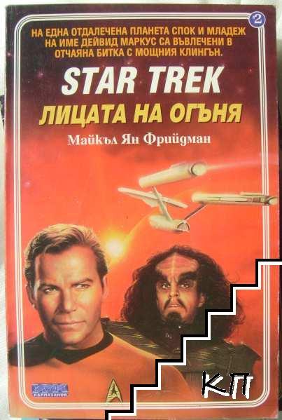 Star Trek. Книга 2: Лицата на огъня