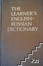 The Learner's English-Russian Dictionary
