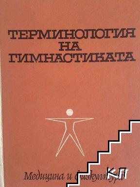 Терминология на гимнастиката