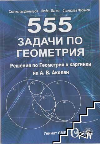 555 задачи по геометрия