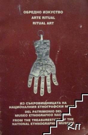 Из съкровищницата на Националния етнографски музей