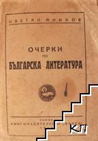 Очерки по българска литература
