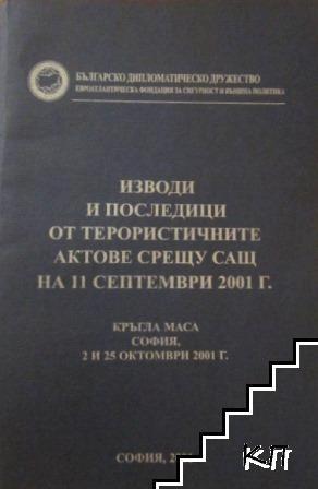 Изводи и последици от терористичните актове срещу САЩ на 11 септември 2001 г.