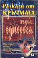 """Разкази от кръчмата """"При Еднорога"""""""